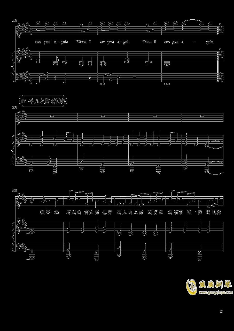 演唱会歌曲串烧弹唱谱钢琴谱 第27页