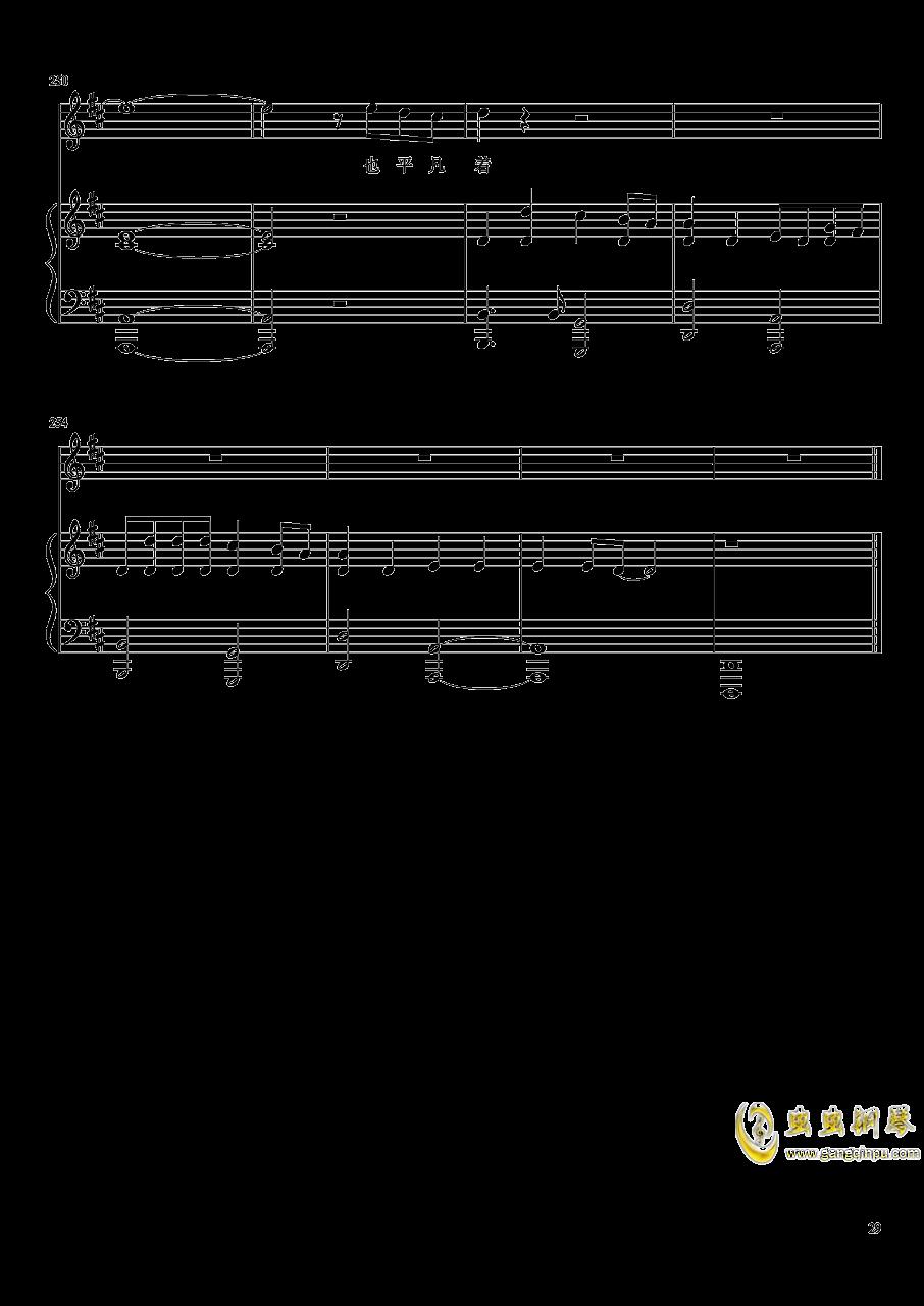 演唱会歌曲串烧弹唱谱钢琴谱 第29页