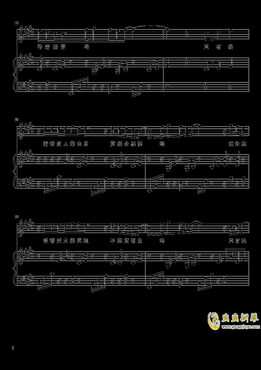 演唱会歌曲串烧弹唱谱钢琴谱 第8页