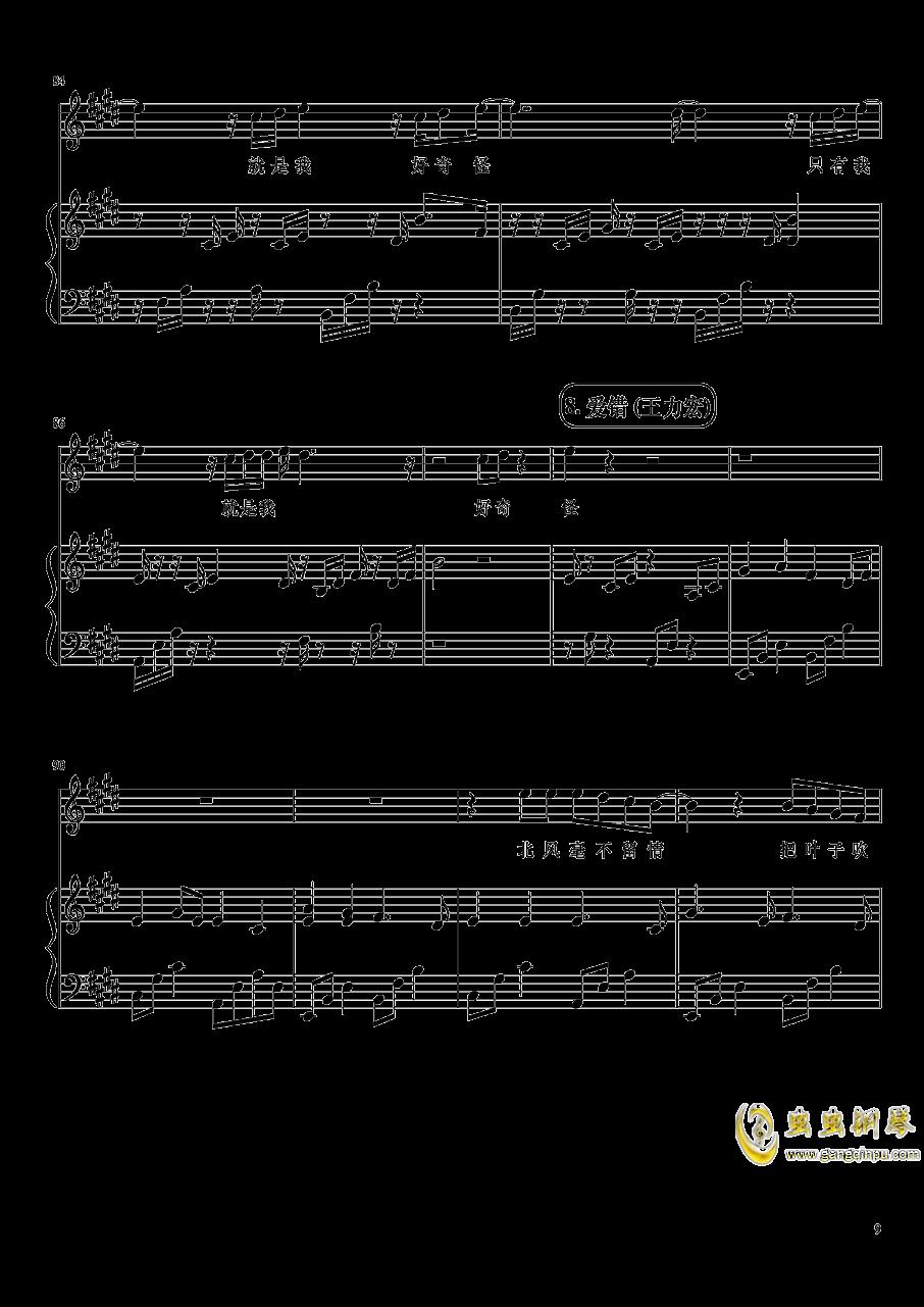 演唱会歌曲串烧弹唱谱钢琴谱 第9页