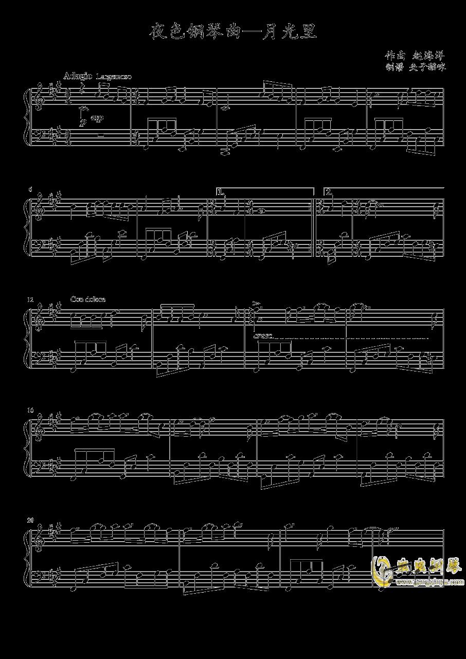 月光里钢琴谱 第1页