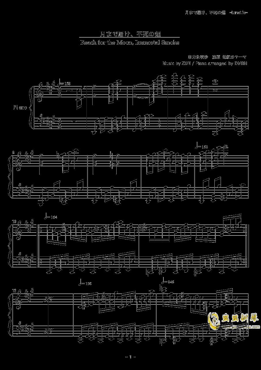 飘上月球、不死之烟钢琴谱 第1页