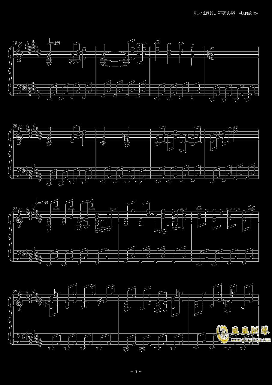 飘上月球、不死之烟钢琴谱 第2页