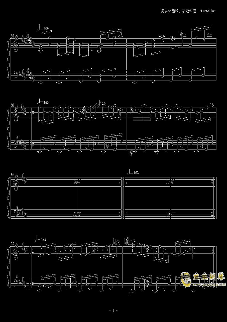 飘上月球、不死之烟钢琴谱 第3页