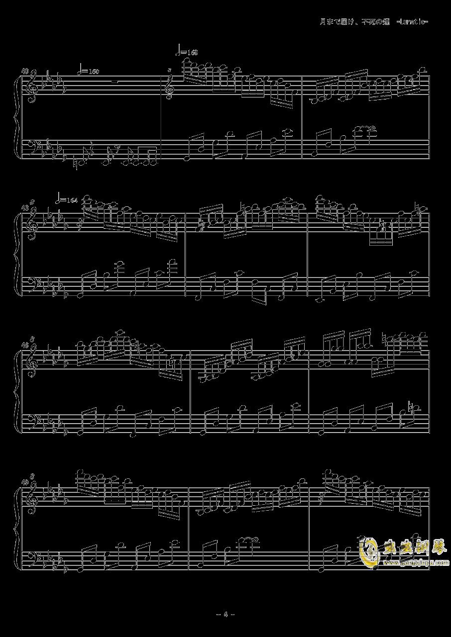 飘上月球、不死之烟钢琴谱 第4页