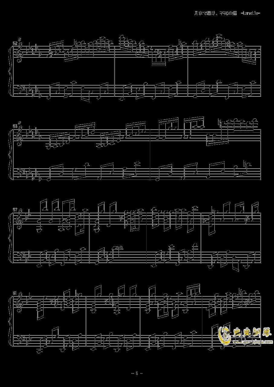 飘上月球、不死之烟钢琴谱 第5页