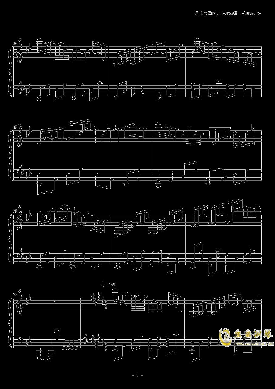 飘上月球、不死之烟钢琴谱 第6页
