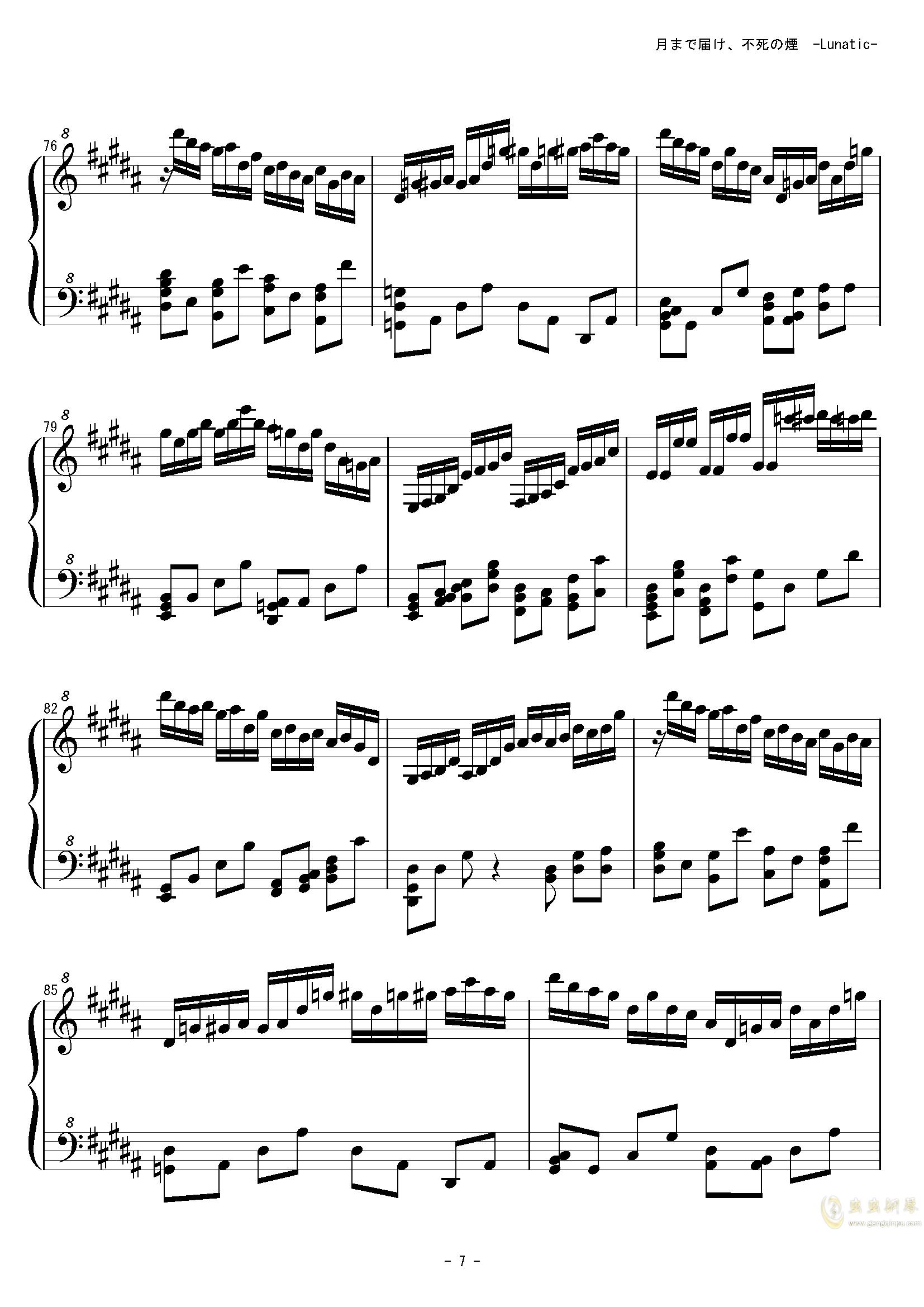 飘上月球、不死之烟钢琴谱 第7页
