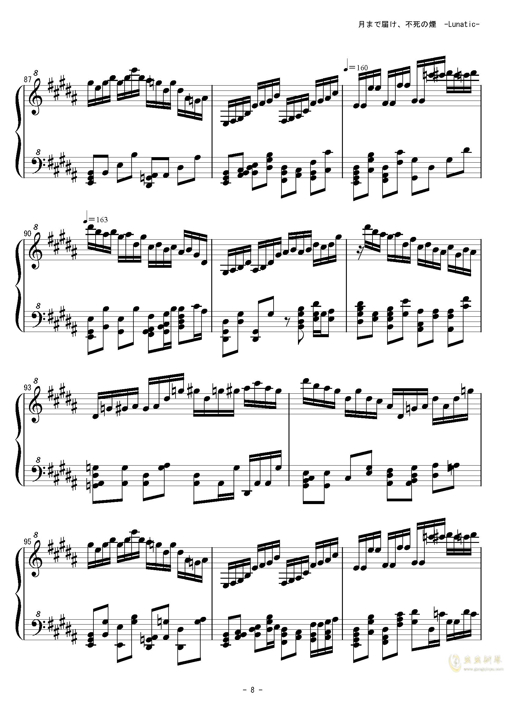 飘上月球、不死之烟钢琴谱 第8页