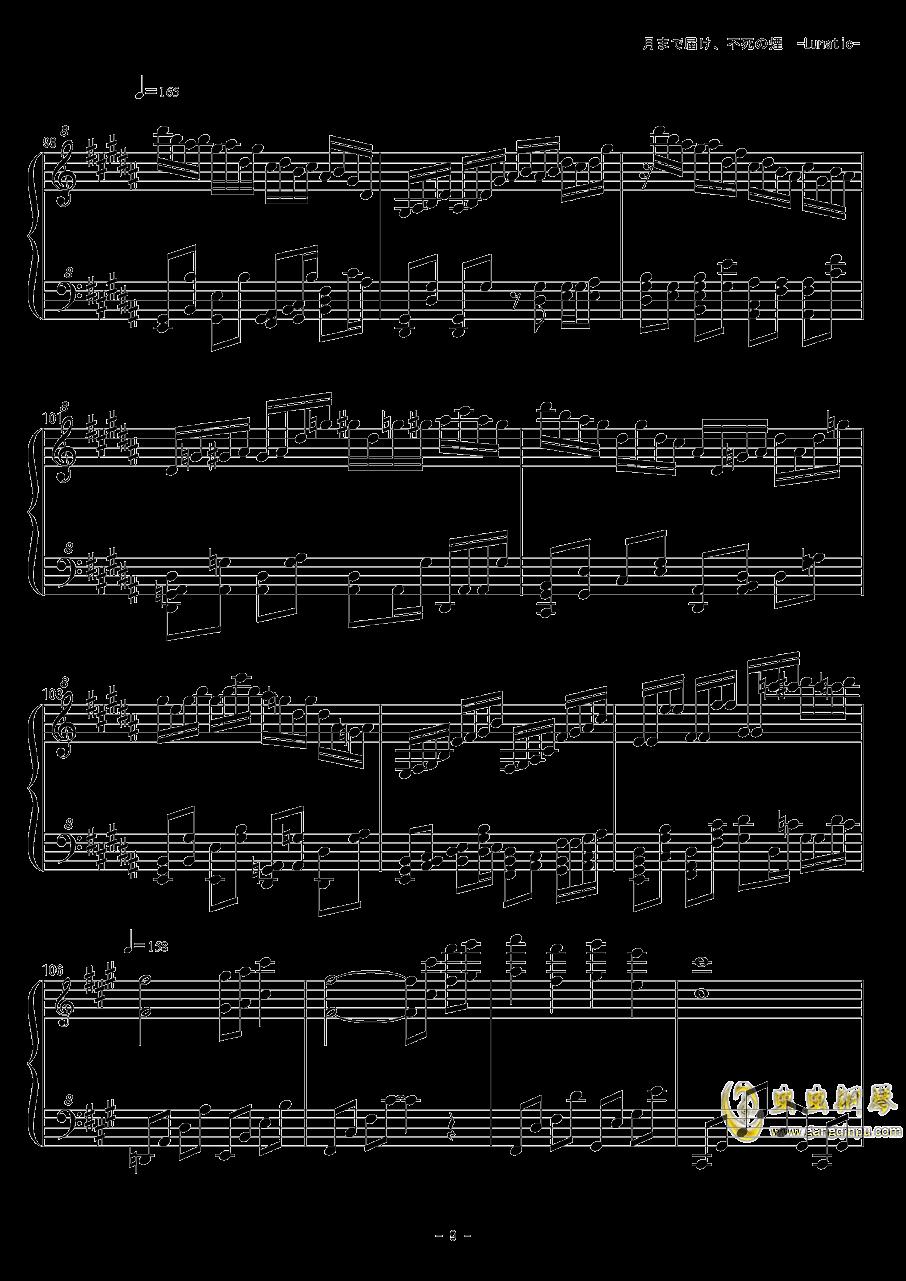 飘上月球、不死之烟钢琴谱 第9页