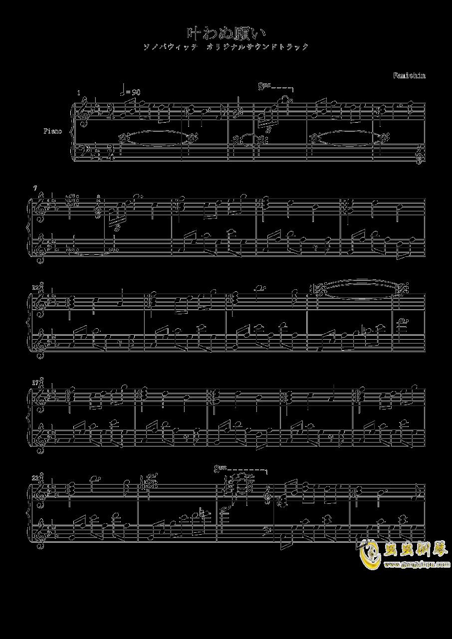 叶わぬ�い钢琴谱 第1页