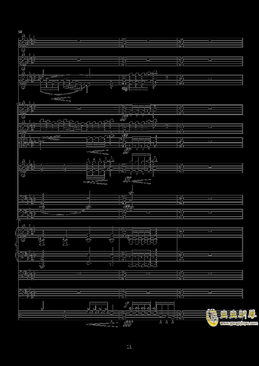 消愁钢琴谱 第11页