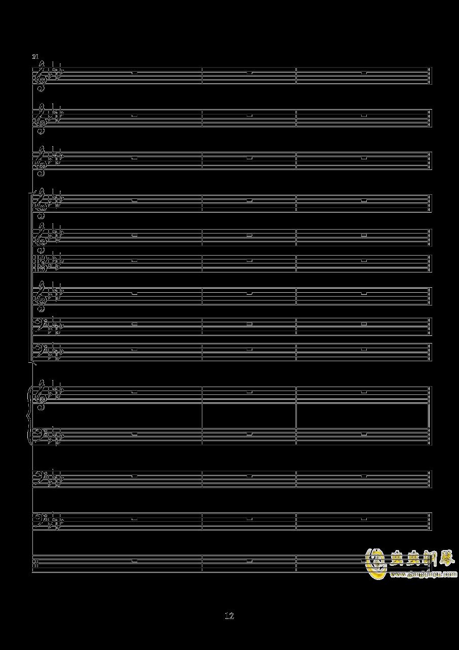 消愁钢琴谱 第12页