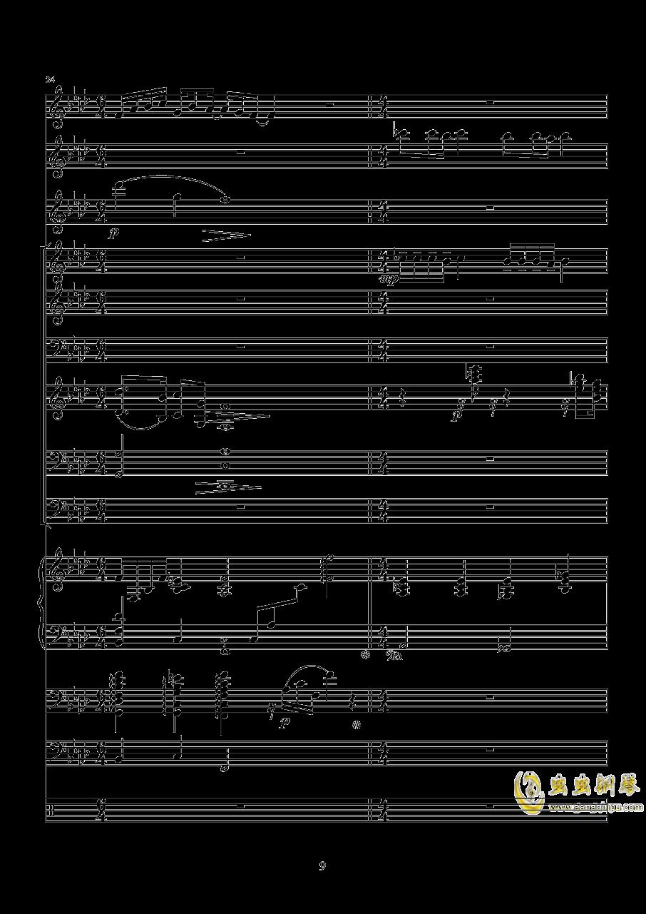 消愁钢琴谱 第9页