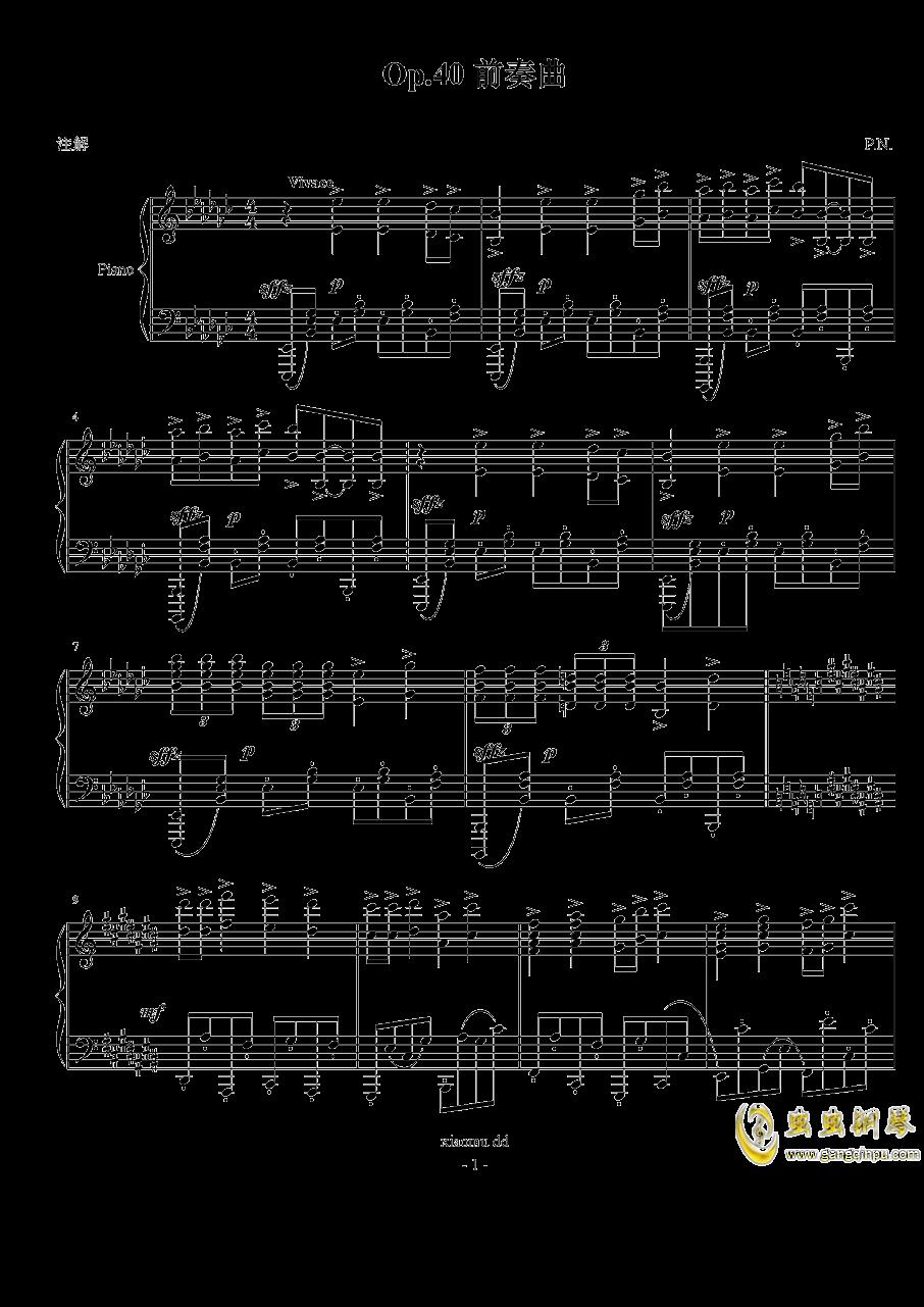 Op.40,前奏曲钢琴谱 第1页