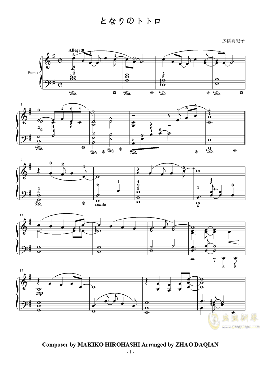 となりのトトロ钢琴谱 第1页