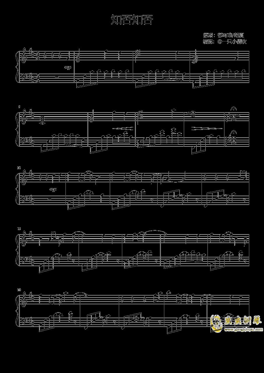 知否知否钢琴谱 第1页