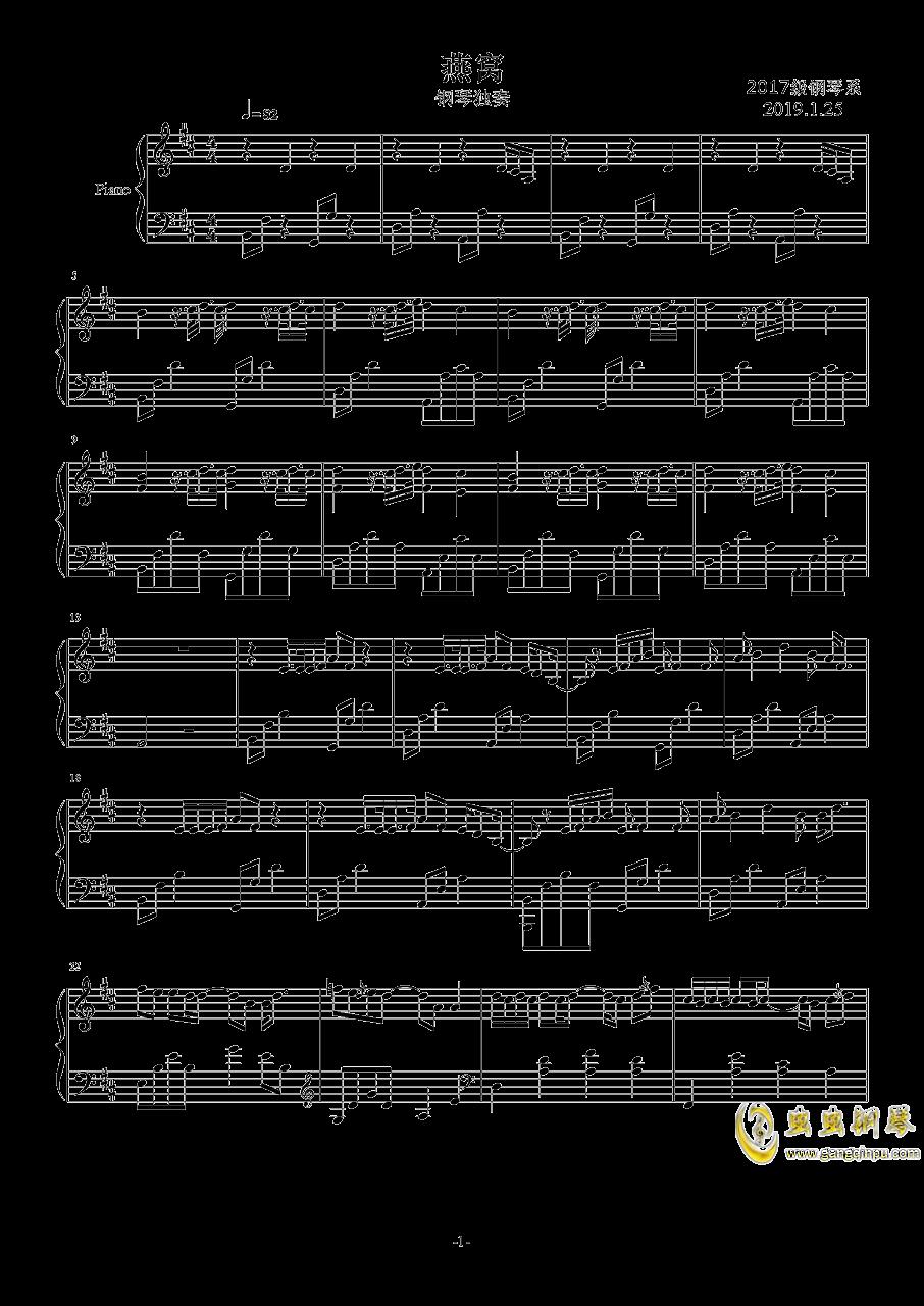 燕窝钢琴谱 第1页