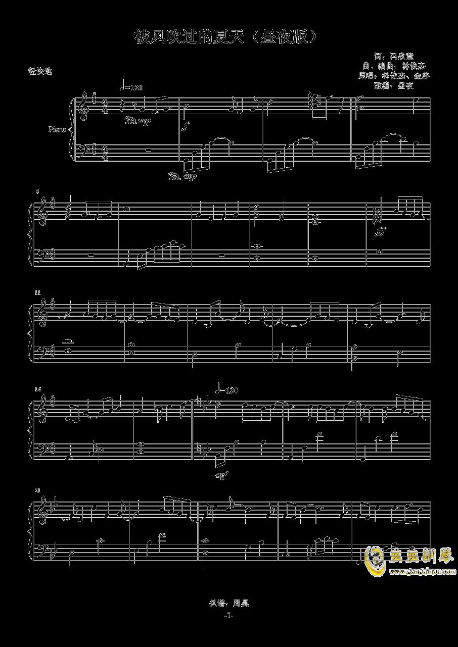 被风吹过的夏天钢琴谱 第1页