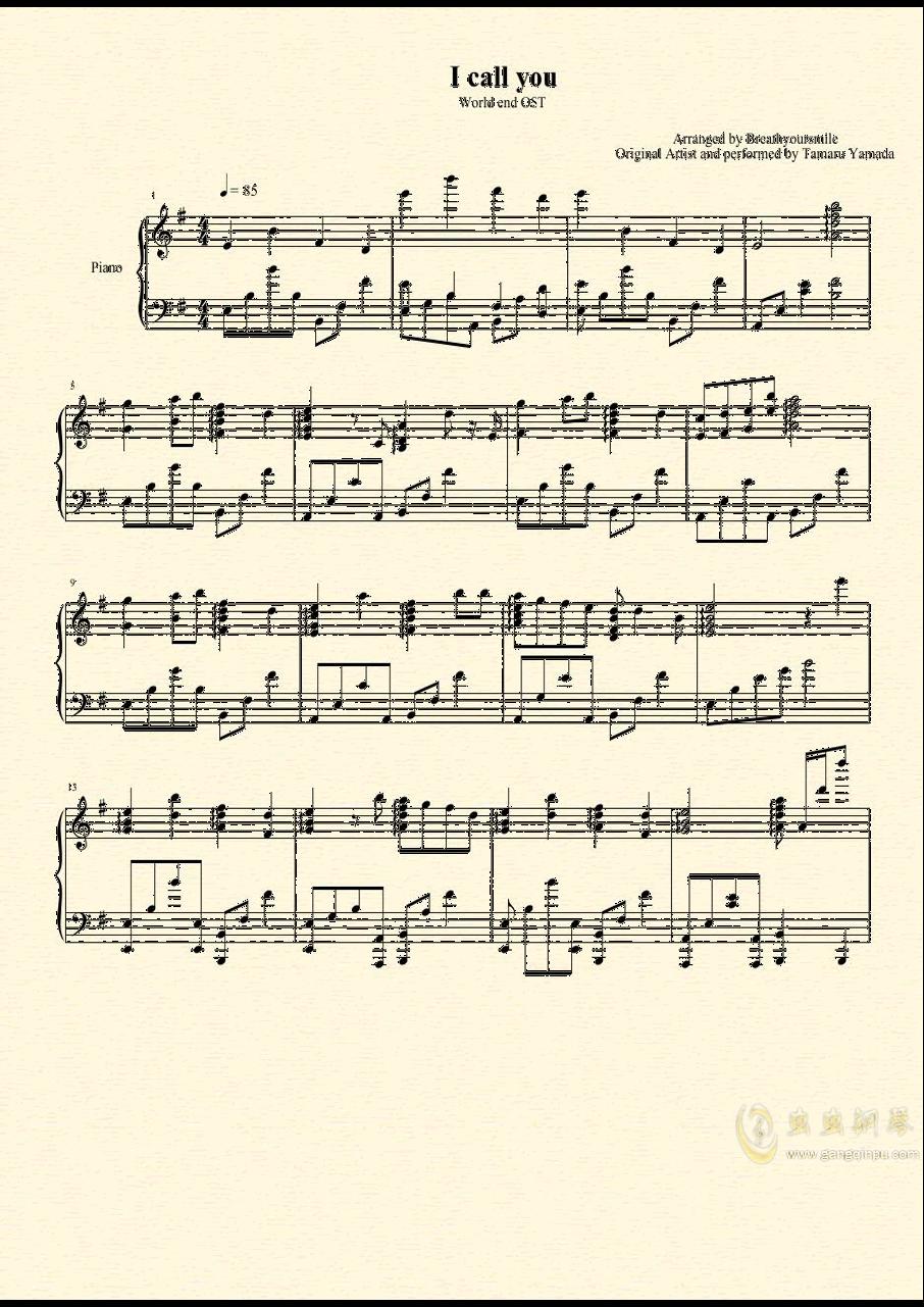 (I) call you 末日时有没有空~可以拯救一下吗OST钢琴谱 第2页