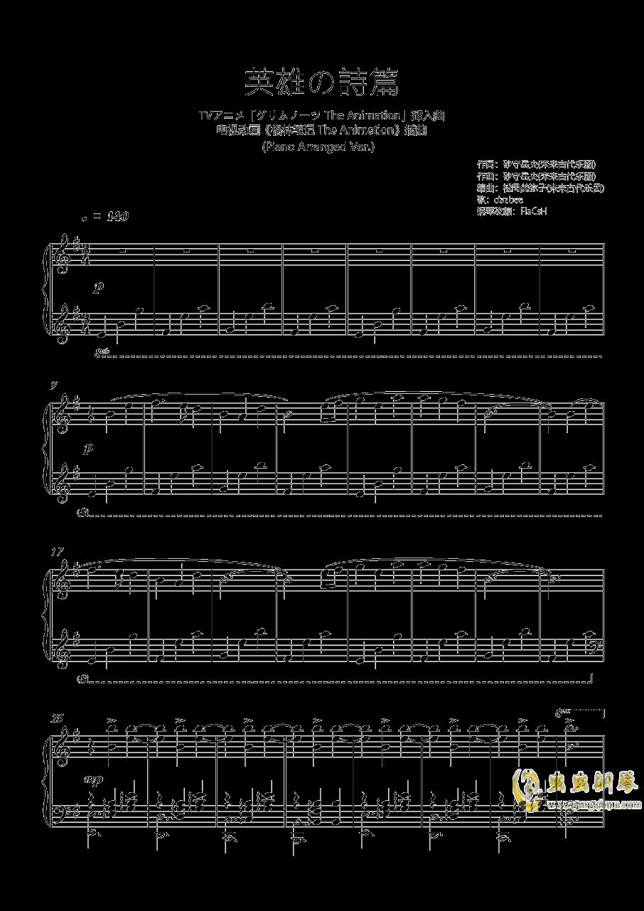 英雄の�篇钢琴谱 第1页