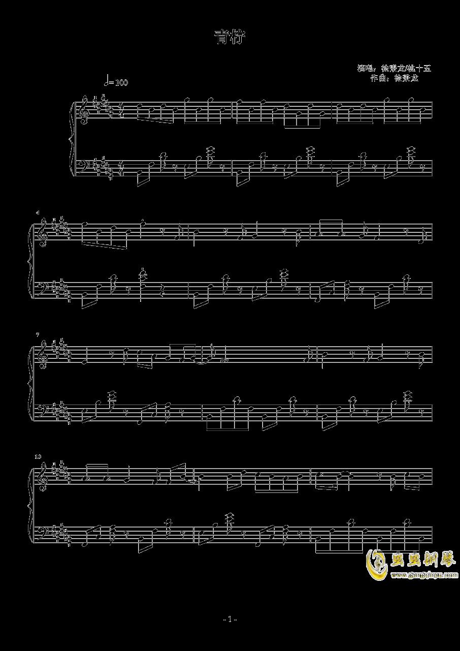 青柠钢琴谱 第1页