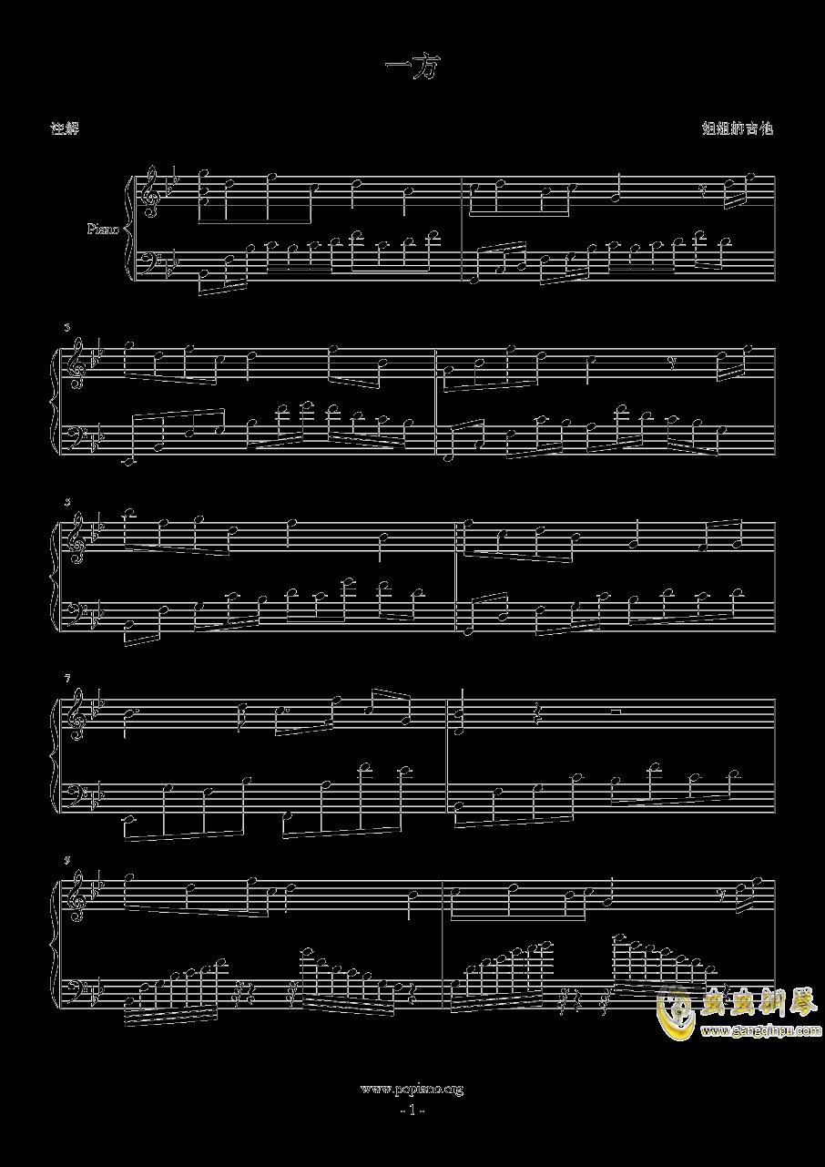 一方钢琴谱 第1页