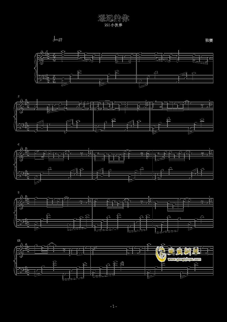 遥远的你钢琴谱 第1页