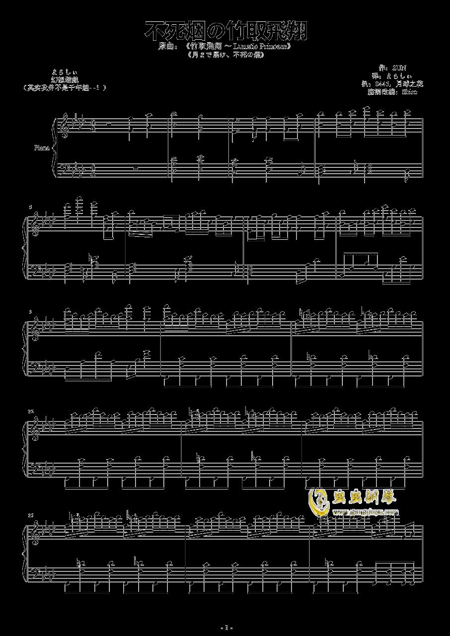 不死烟の竹取飞翔钢琴谱 第1页