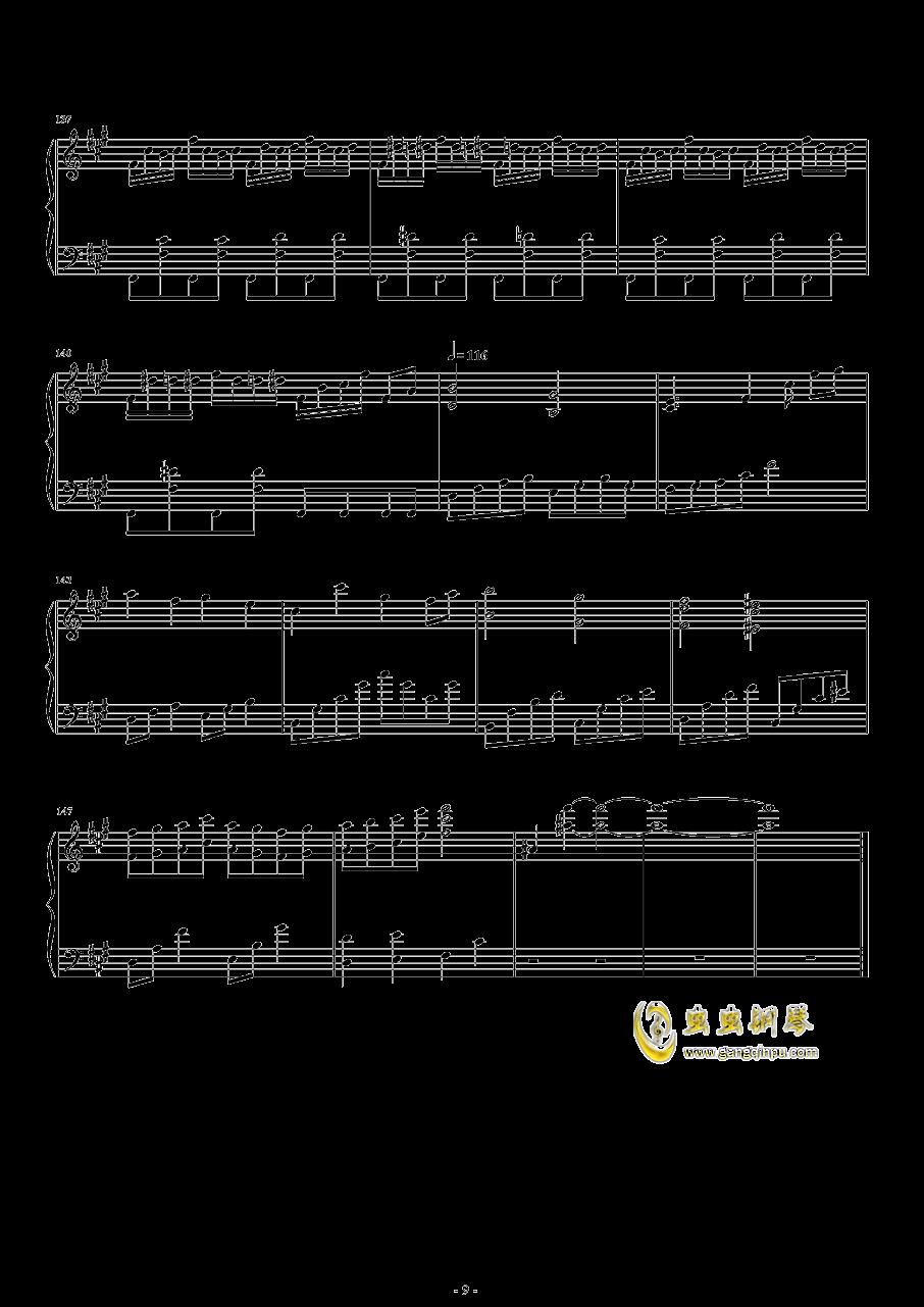 不死烟の竹取飞翔钢琴谱 第9页