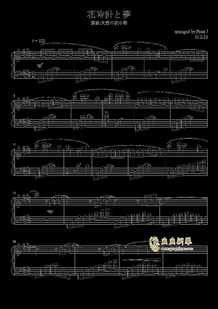 花時計と夢钢琴谱 第1页