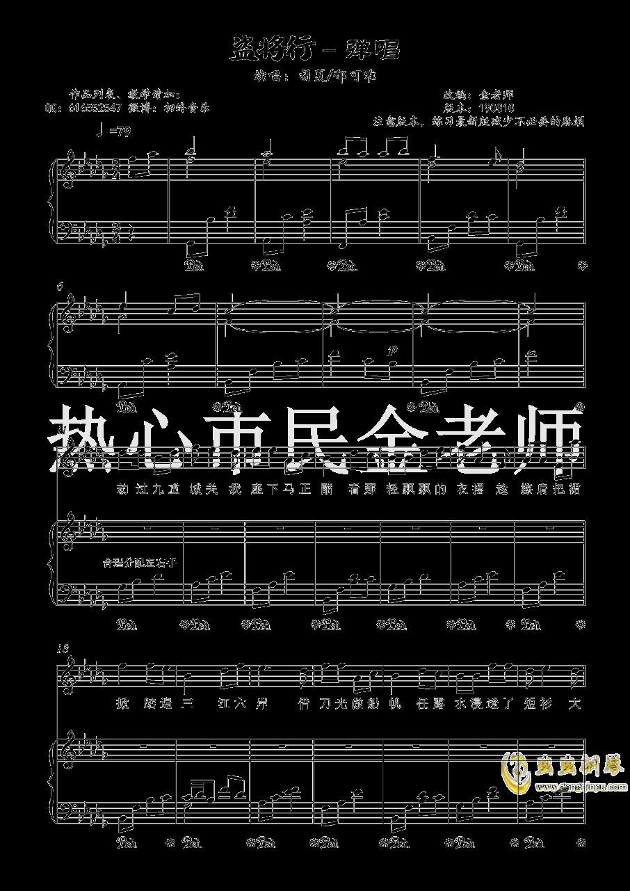 盗将行钢琴谱 第2页