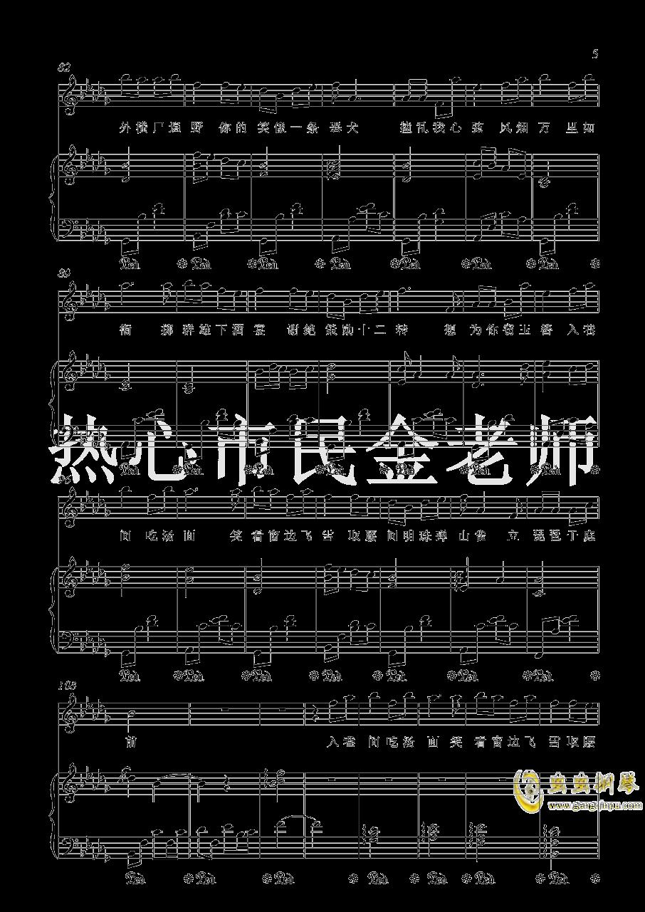 盗将行钢琴谱 第5页