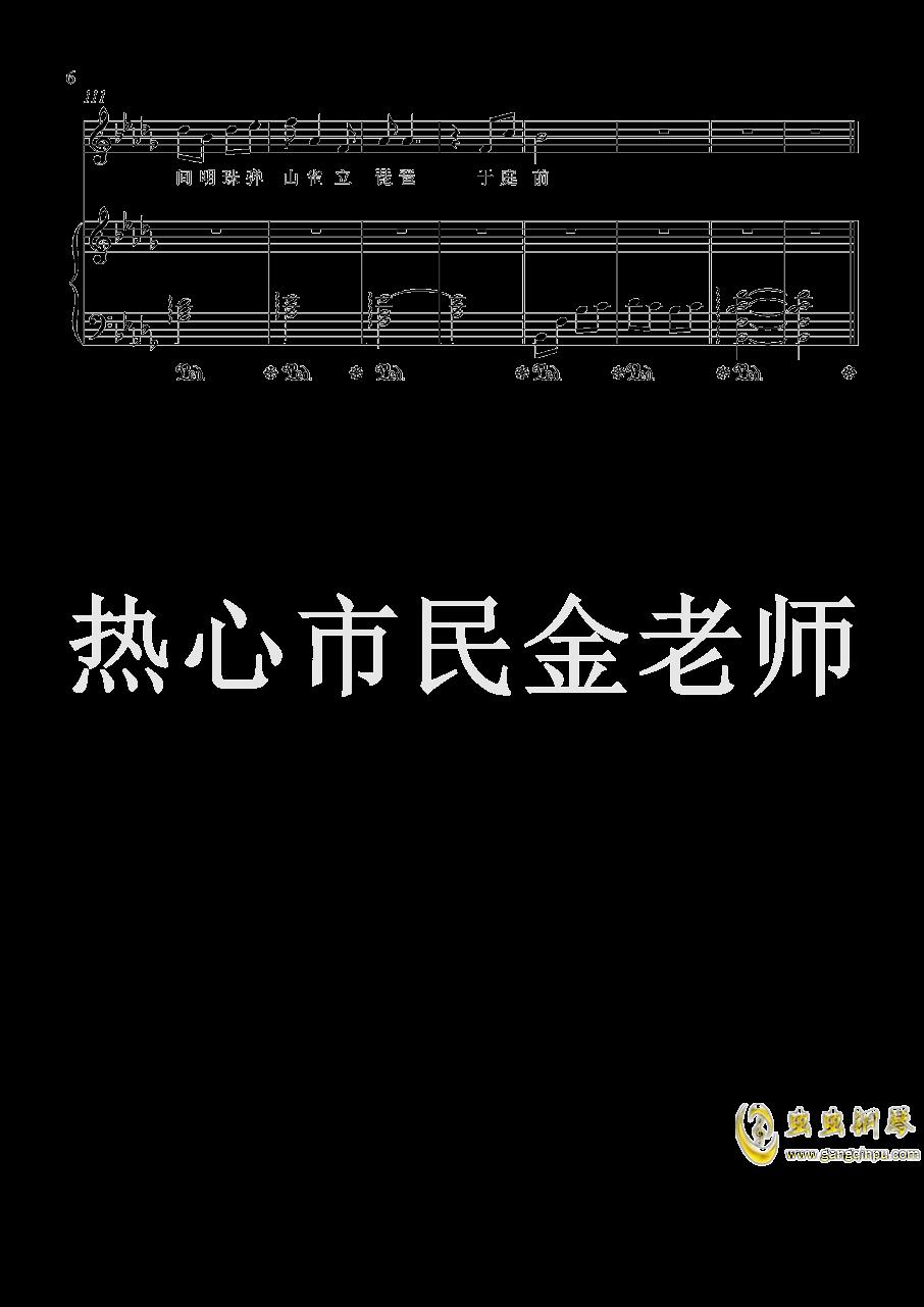 盗将行钢琴谱 第6页