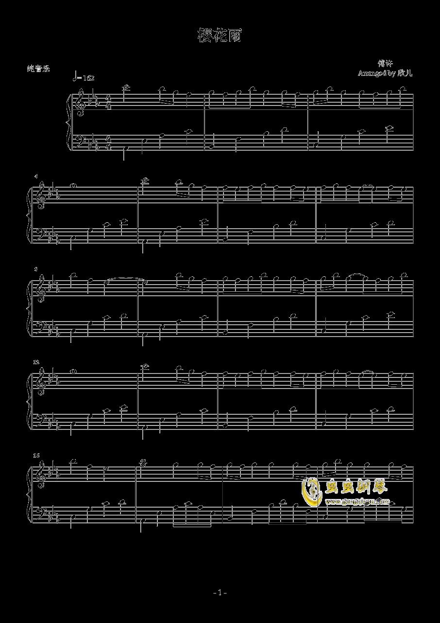 樱花雨钢琴谱 第1页