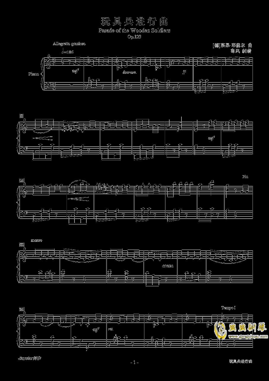玩具兵进行曲钢琴谱 第1页