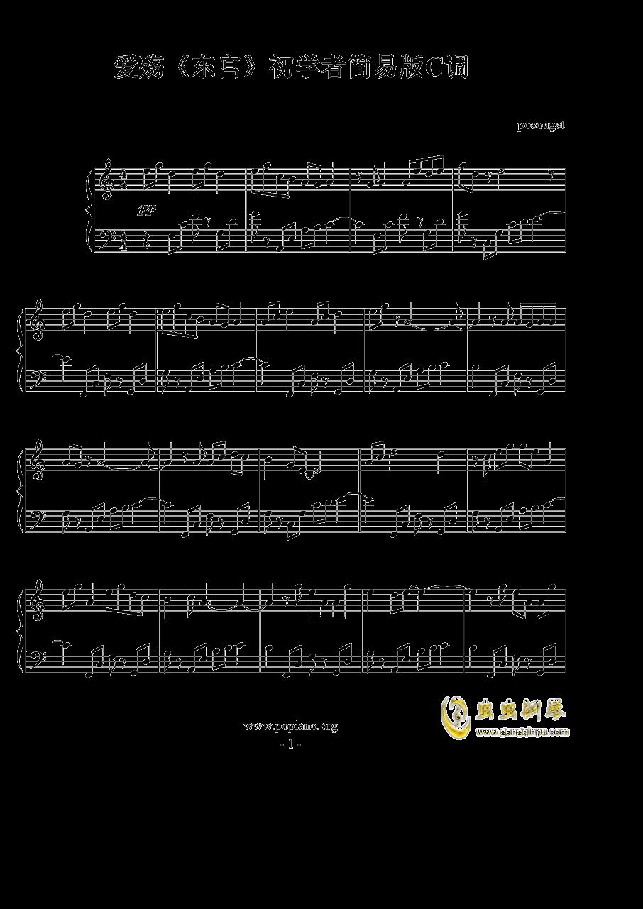爱殇钢琴谱 第1页