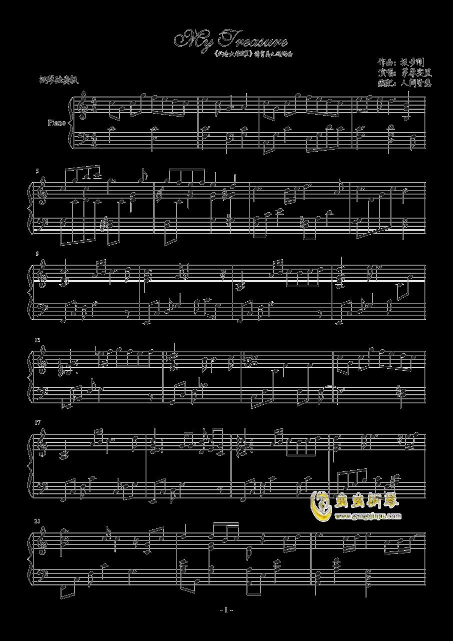 约会大作战I钢琴谱 第1页
