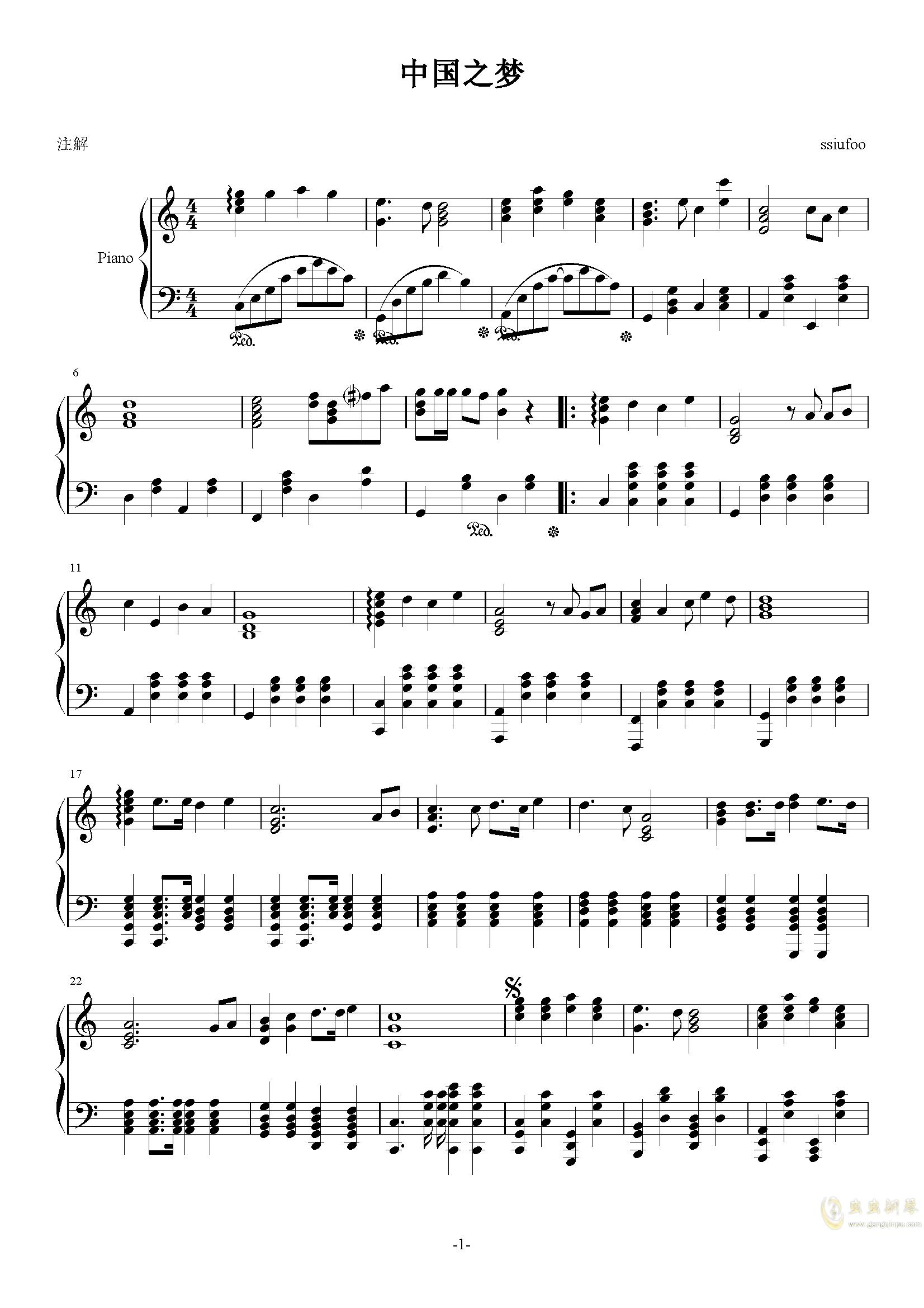 中国之梦钢琴谱 第1页