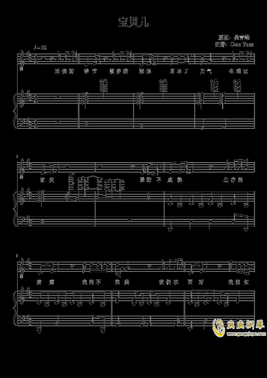 宝贝儿钢琴谱 第1页