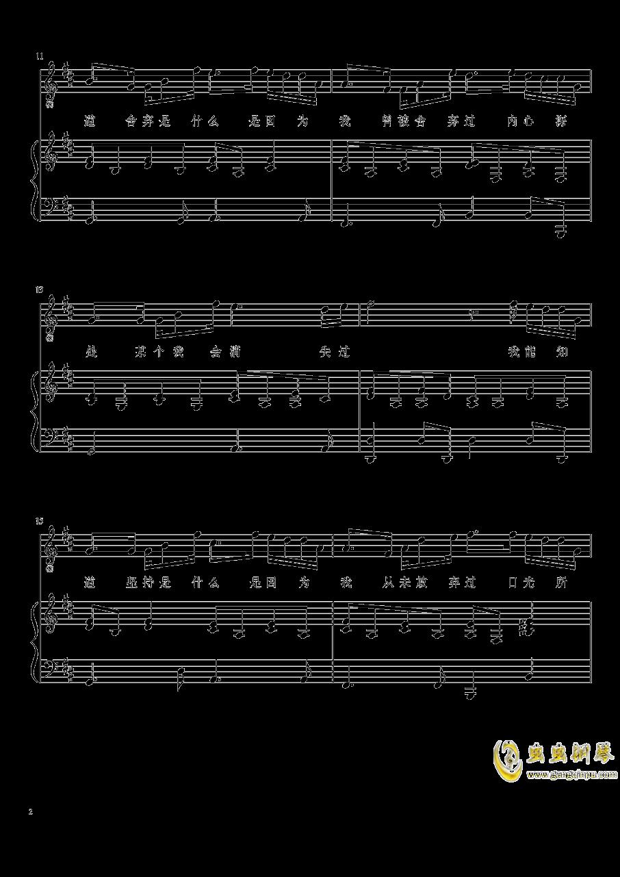 宝贝儿钢琴谱 第2页
