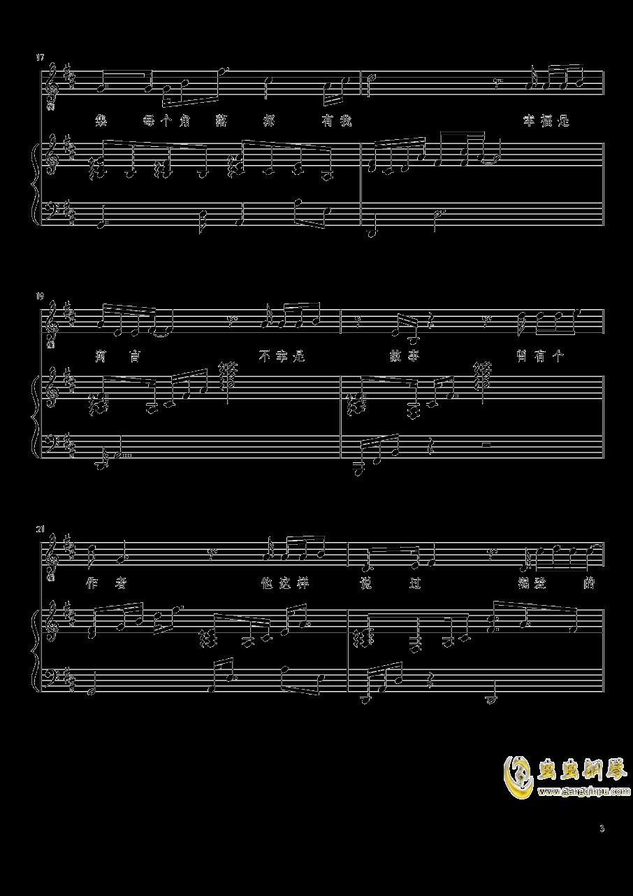宝贝儿钢琴谱 第3页