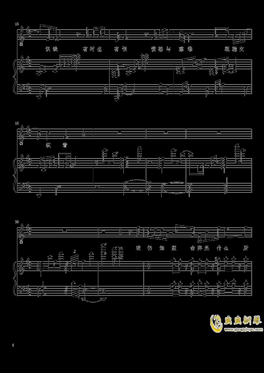 宝贝儿钢琴谱 第4页