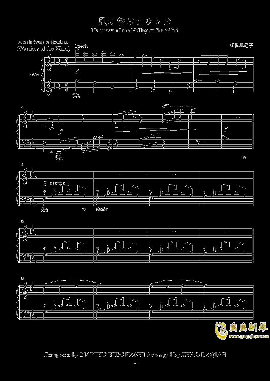 広橋真紀子-風の谷のナウシカ(李小熊改编)钢琴谱 第1页