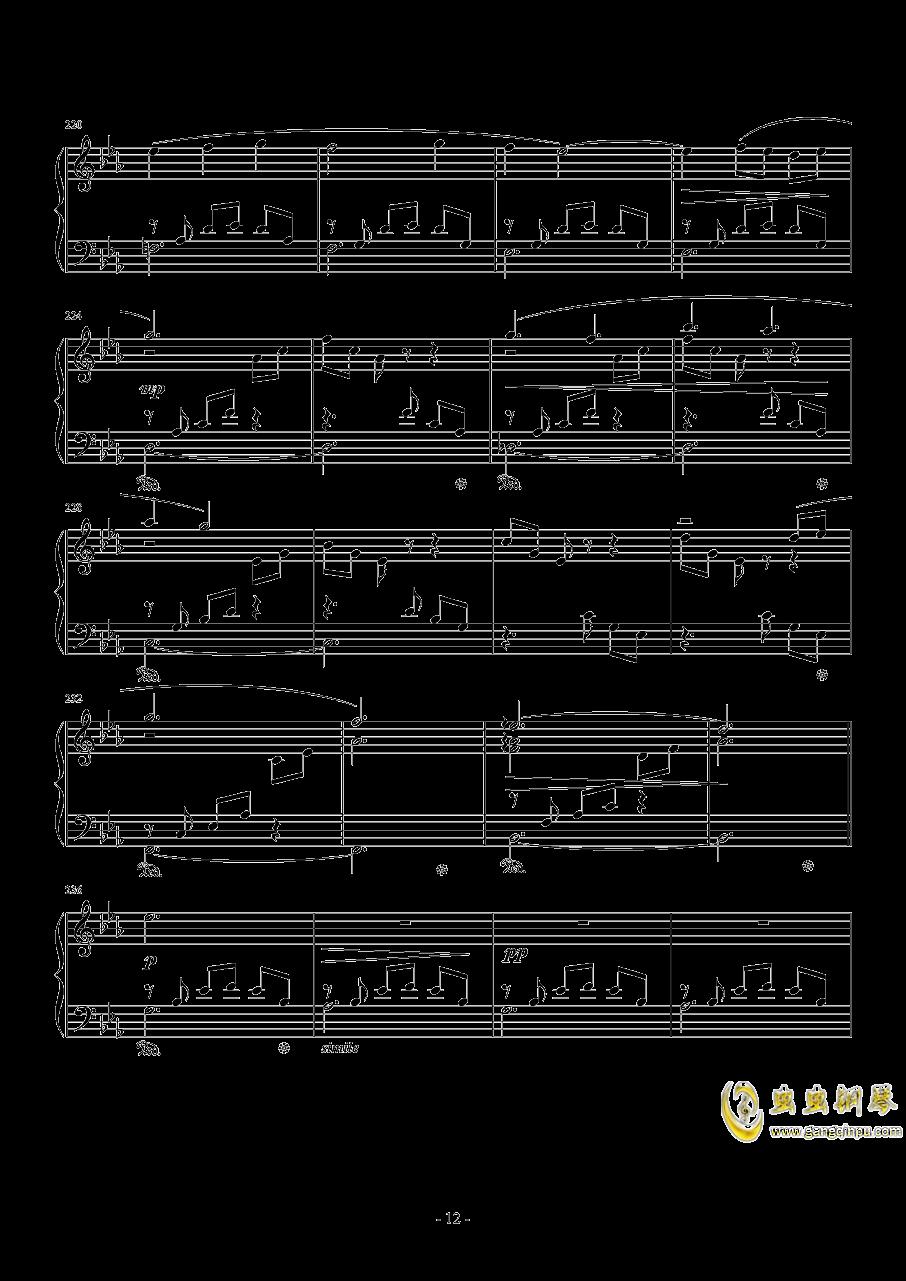 広橋真紀子-風の谷のナウシカ(李小熊改编)钢琴谱 第12页