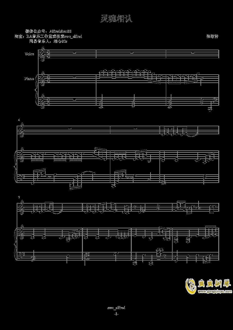灵魂相认钢琴谱 第1页