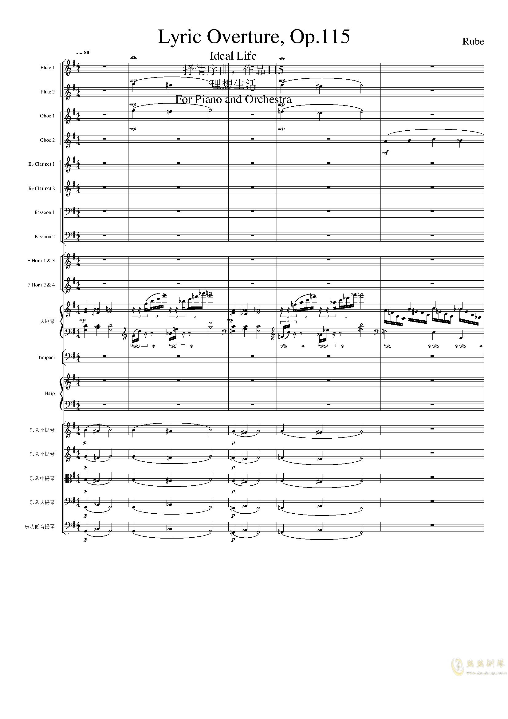 Lyric Overture for piano and orchestra, Op.115(未完成)澳门星际官网 第1页