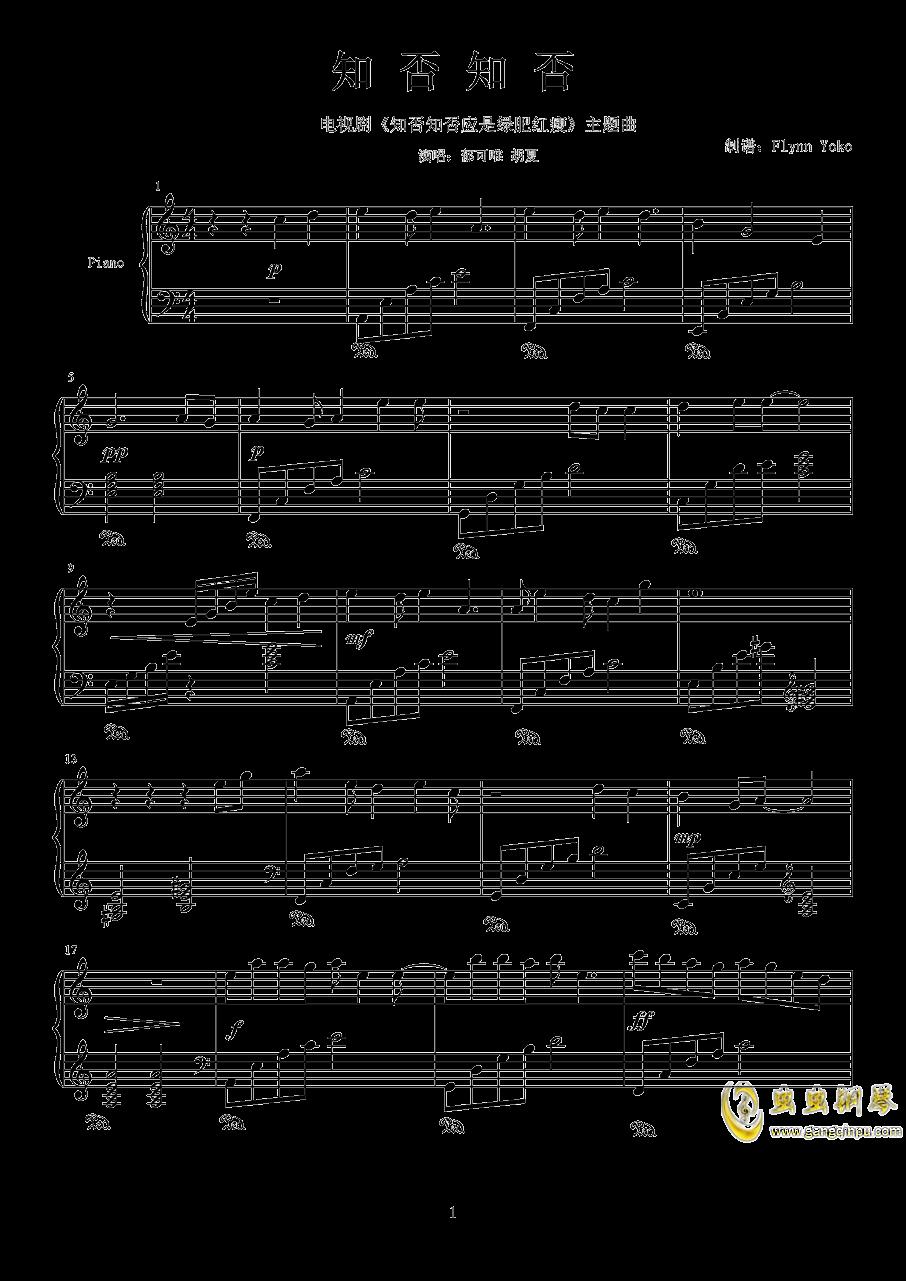 知否知否简易C调钢琴谱 第1页