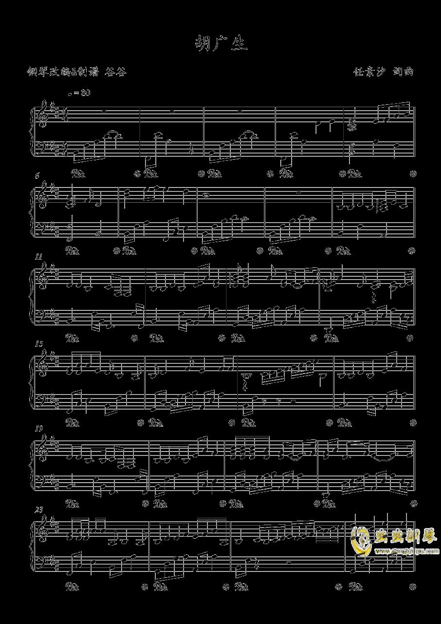 胡广生钢琴谱 第1页