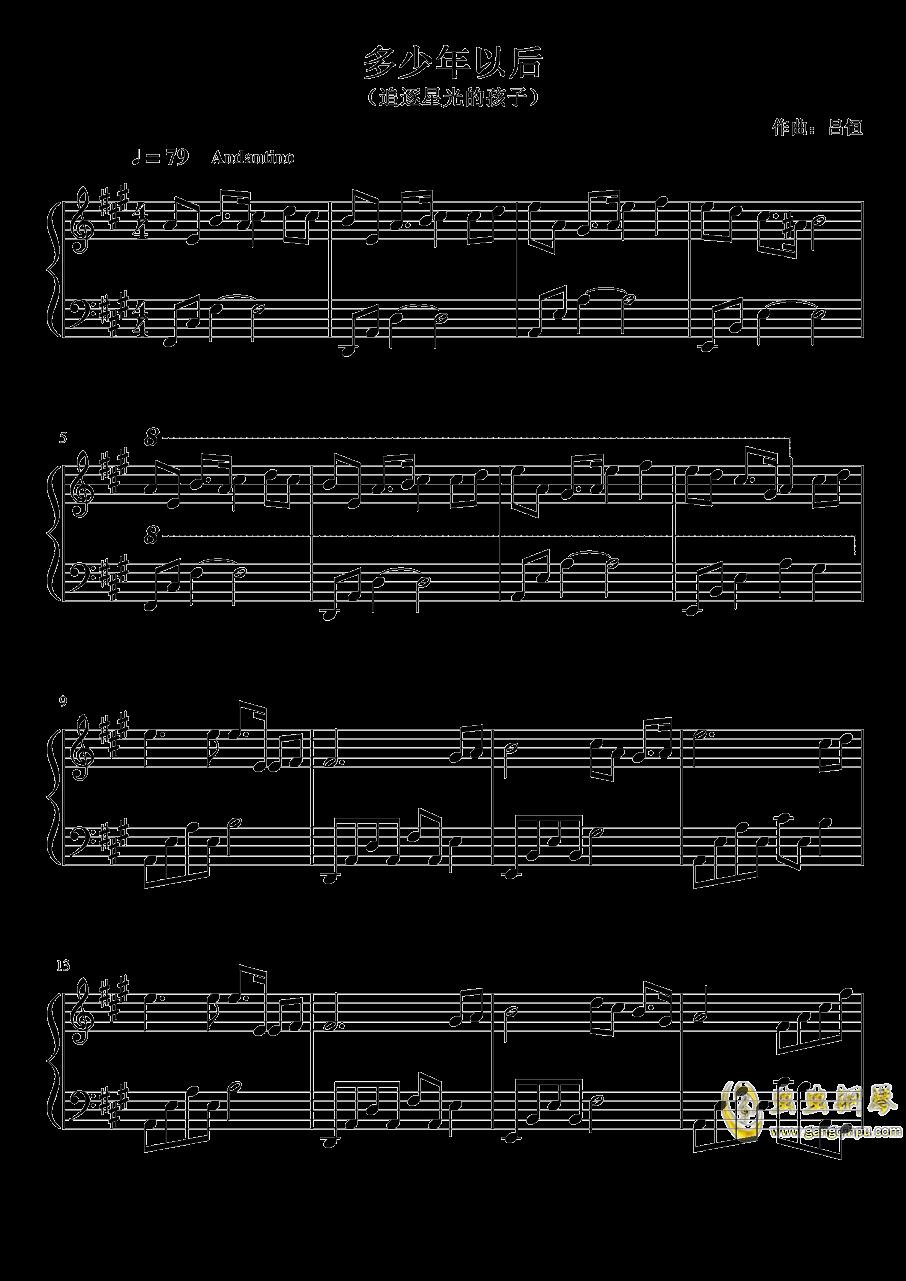 多少年以后钢琴谱 第1页